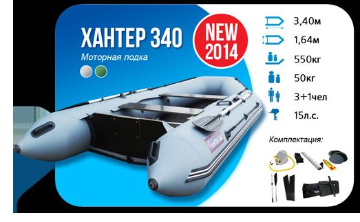 купить в москве лодка пвх хантер 340